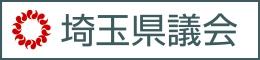 埼玉県議会